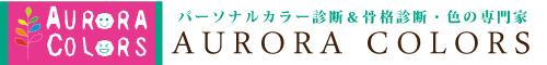 札幌・色の専門家 AURORA COLORS ‐オーロラカラーズ‐