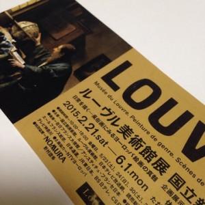 ルーブル美術館展のチケット。
