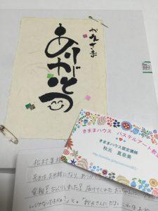 かわいい筆文字とメッセージ、お名刺も。