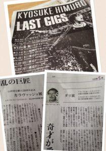 今年の1月1日の新聞を写真に撮っていました。